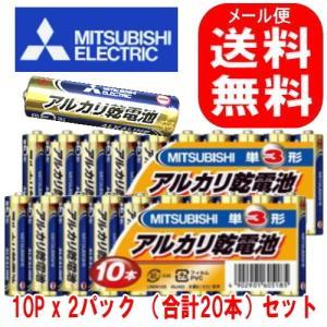 三菱アルカリ乾電池 単3型x10Px2個(合計20本)セット 【メール便】