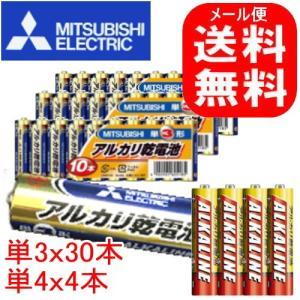 三菱電機 三菱アルカリ乾電池 単3型(LR6N/10S) 10本パック/3個セット(30本) (単4*4本おまけ付き) 【メール便】【送料無料】 king-depart