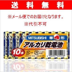 三菱 アルカリ乾電池 単4形 10本パック L...の関連商品3