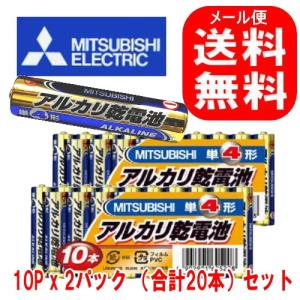 【メール便でポストに投函/代金引換不可】三菱電機 三菱アルカリ乾電池 単4形(LR03N/10S) 10本パック/2個セット(20本)