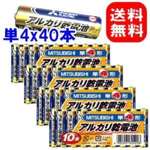 三菱電機 三菱アルカリ乾電池 単4形/4パックセット(40本入)【メール便(追跡番号あり)でポストに...
