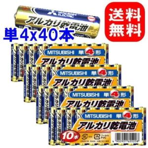 三菱電機 三菱アルカリ乾電池 単4形/4パックセット(40本入)セール【メール便(追跡番号あり)】【送料無料】|king-depart