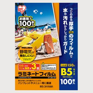 アイリスオーヤマ ラミネートフィルム150ミクロン100枚 B5 / 1個 【32878】【AC】/iris タイデンボウシ150マイクロ100マイ【送料無料】 king-depart