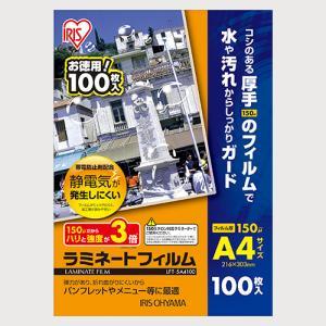 アイリスオーヤマ ラミネートフィルム150ミクロン100枚 A4 / 1個 【32879】【AC】/iris  タイデンボウシ150マイクロ100マイ【送料無料】 king-depart