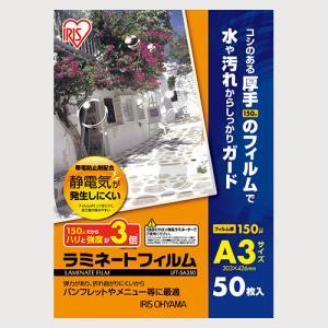 アイリスオーヤマ ラミネートフィルム150ミクロン50枚 A3 / 1個 【32881】【AC】/iris タイデンボウシ150マイクロ50マイA【送料無料】 king-depart