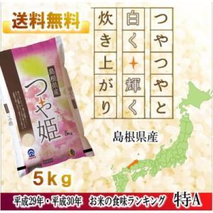 新米入荷!島根県産白米 つや姫 5kg 【令和2年米】/特A 食味ランキング 冷めても美味しい 送料無料|king-depart