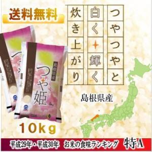 新米入荷!島根県産白米 つや姫 5kg x 2袋(合計10kg)【令和2年米】/特A 食味ランキング 冷めても美味しい 送料無料|king-depart