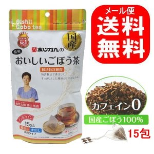 あじかんのおいしいごぼう茶 15包入(三角ティーバッグ)...