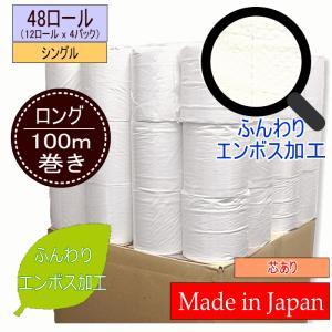 【ケース販売】北国製紙 トイレットペーパー(シングル) 業務用でお買い得 100M/48個セット(1ケース)【送料無料】|king-depart