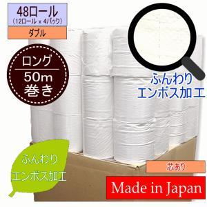 【ケース販売】北国製紙 トイレットペーパー(ダブル) 業務用でお買い得 50M/48個セット(1ケース)【送料無料】|king-depart