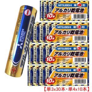 三菱アルカリ乾電池 単3x30本、単4x10本(合計40本)セット販売 /安心 日本ブランド 格安 お手軽 お買い回り リモコン おもちゃ【送料無料】|king-depart