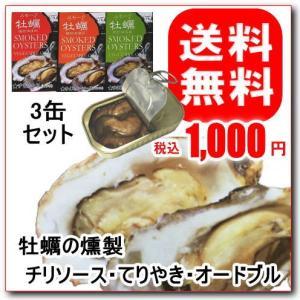 スモーク牡蠣 3缶セット(オードブル・オイスター・チリソース) 【メール便(追跡番号あり)でポストに投函】|king-depart