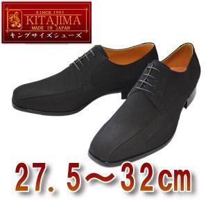 k7000nu-bla 牛革ヌバックブラック 本革ビジネスシューズ紐タイプ 完全国産 北嶋製靴工業所 キングサイズシューズ 送料無料!!|king-shoes