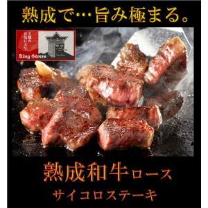 熟成和牛ロース肉のサイコロステーキ 雌牛指定  ただの熟成ではなく、性別(雌牛限定)も限定することで...