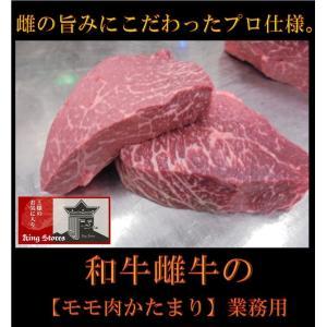 期間限定 お試し特価 和牛雌牛の【内モモ肉かたまり】  90...
