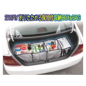 2WAY 折り畳める保冷付収納BOX&BAG|king
