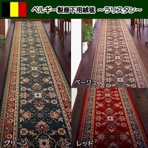 ベルギー製高級廊下用絨毯66cm・78cm幅×240cm〜