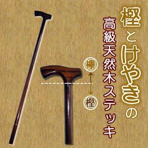 高級天然木ステッキ 樫・けやき K9573|king