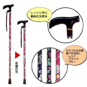 天然木グリップ 収縮式花柄ステッキ K6812|king