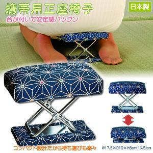 携帯用 正座椅子 日本製 king