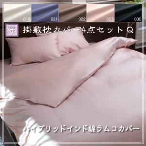 クイーン/その他布団カバー