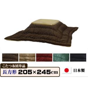 【長方形 205×245cm】サラウンドこたつ布団 こたつ布団 炬燵布団 日本製 ※代引き不可|king