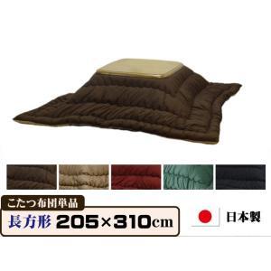 【長方形 205×310cm】サラウンドこたつ布団 こたつ布団 炬燵布団 日本製 ※代引き不可|king