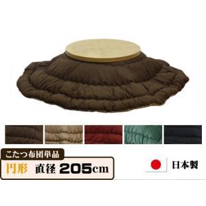 【円形 直径205cm】サラウンドこたつ布団 こたつ布団 炬燵布団 日本製 ※代引き不可|king