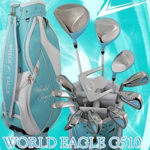 送料無料 / 特典有 ワールドイーグル G510 レディース 16点 ゴルフクラブ セット|king