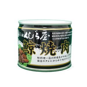 老舗 元祖くじら屋の鯨焼肉 クジラ 24缶セット|king|03