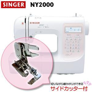 シンガーミシン NY2000