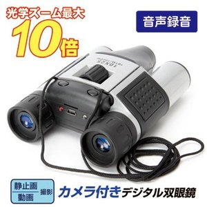 カメラ付きデジタル双眼鏡 倍率10倍 オペラグラス 写真撮影 動画撮影|king