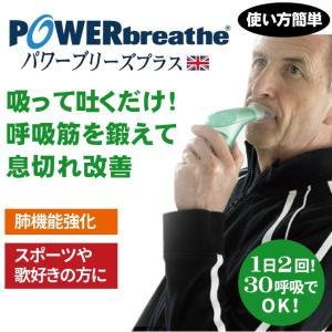 パワーブリーズプラス 肺機能強化トレーナー 呼吸力サポート器|king