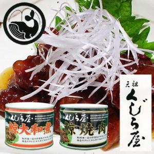 老舗 元祖くじら屋 鯨大和煮 鯨焼肉 食べ比べ クジラ 12缶セット king