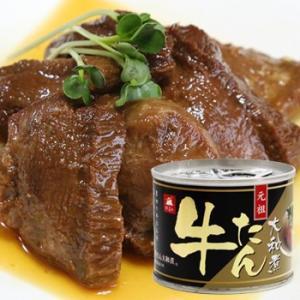 元祖 伊達の牛たん 大和煮 旨しお味 食べ比べ 6缶セット king