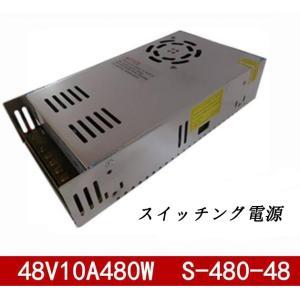 新品 直流安定化電源/480W/スイッチング電源AC100V→48V10A|kingcity-shjp