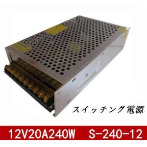 新品 直流安定化電源/240W/スイッチング電源AC100V→12V20A|kingcity-shjp