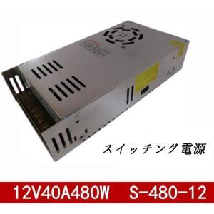 新品 直流安定化電源/480W/スイッチング電源AC100V→12V40A|kingcity-shjp