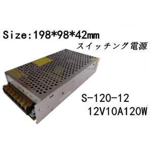 新品 直流安定化電源/120W/スイッチング電源AC100V→12V10A|kingcity-shjp