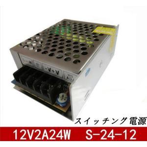 新品 直流安定化電源/24W/スイッチング電源AC100V→12V2A|kingcity-shjp
