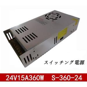 新品 直流安定化電源/360W/スイッチング電源AC100V→24V15A|kingcity-shjp