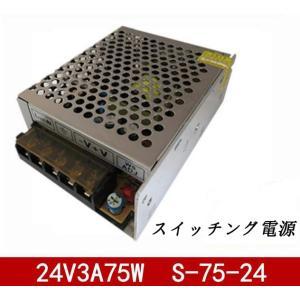新品 直流安定化電源/75W/スイッチング電源AC100V→24V3A|kingcity-shjp
