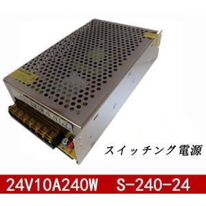 新品 直流安定化電源/240W/スイッチング電源AC100V→24V10A|kingcity-shjp