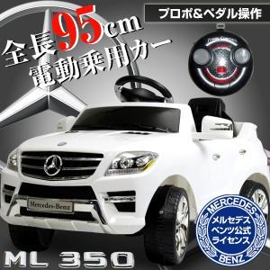 メルセデスベンツ公式 ML350 電動乗用ラジコンカー お子...