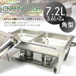 チェーフィングディッシュ 保温器 7.2L 湯煎 ウォーマー 角型 シングル フタ付き###ディッシュダブル0202☆###|kingdom-sp