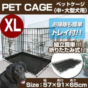 折りたたみ式ペットケージ  中型犬用 大型犬用 猫用 XLサイズ###ペットケージ8004###|kingdom-sp
