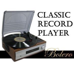 昔懐かしいクラシカルなデザイン☆  シンプルで簡単な操作が魅力的なレコードプレイヤーです。  LP/...