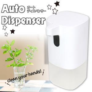 オートアルコールディスペンサー 自動 電池式 電動 静音 320ml###ディスペンサーA-DP1###|kingdom-sp