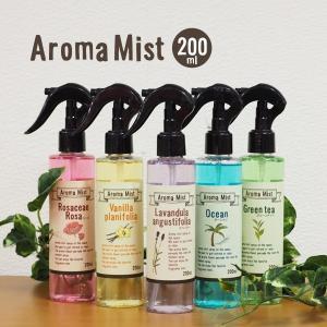 気になる空間にスプレーするだけ。 簡単に香るアロマミスト。  お好きな香りで、心地よい空間を楽しめま...