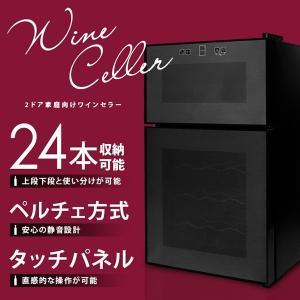 2ドアで赤ワインと白ワイン用の温度設定が同時にできるワインセラーです。  騒音や振動が少ないペルチェ...